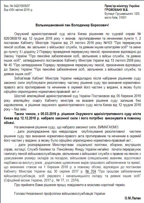 Лист НПВУ на адресу КМУ