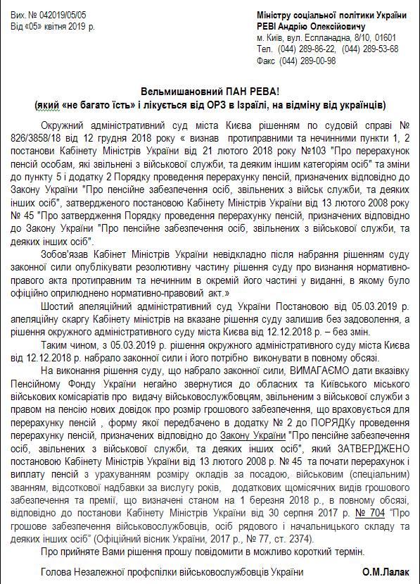 Лист НПВУ на адресу МСПУ