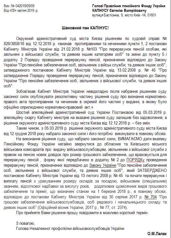 Лист НПВУ на адресу ПФУ