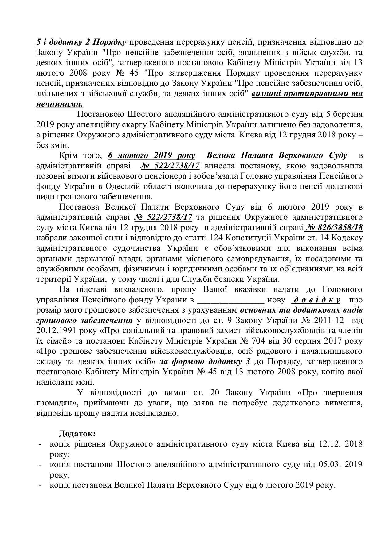 Зразок звернення до Голови СБУ щодо довідки про грошове забезпечення (ч.2)