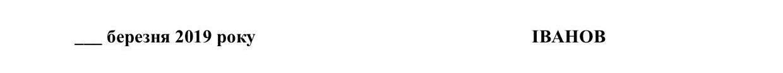 Зразок звернення до Голови СБУ щодо довідки про грошове забезпечення (ч.3)