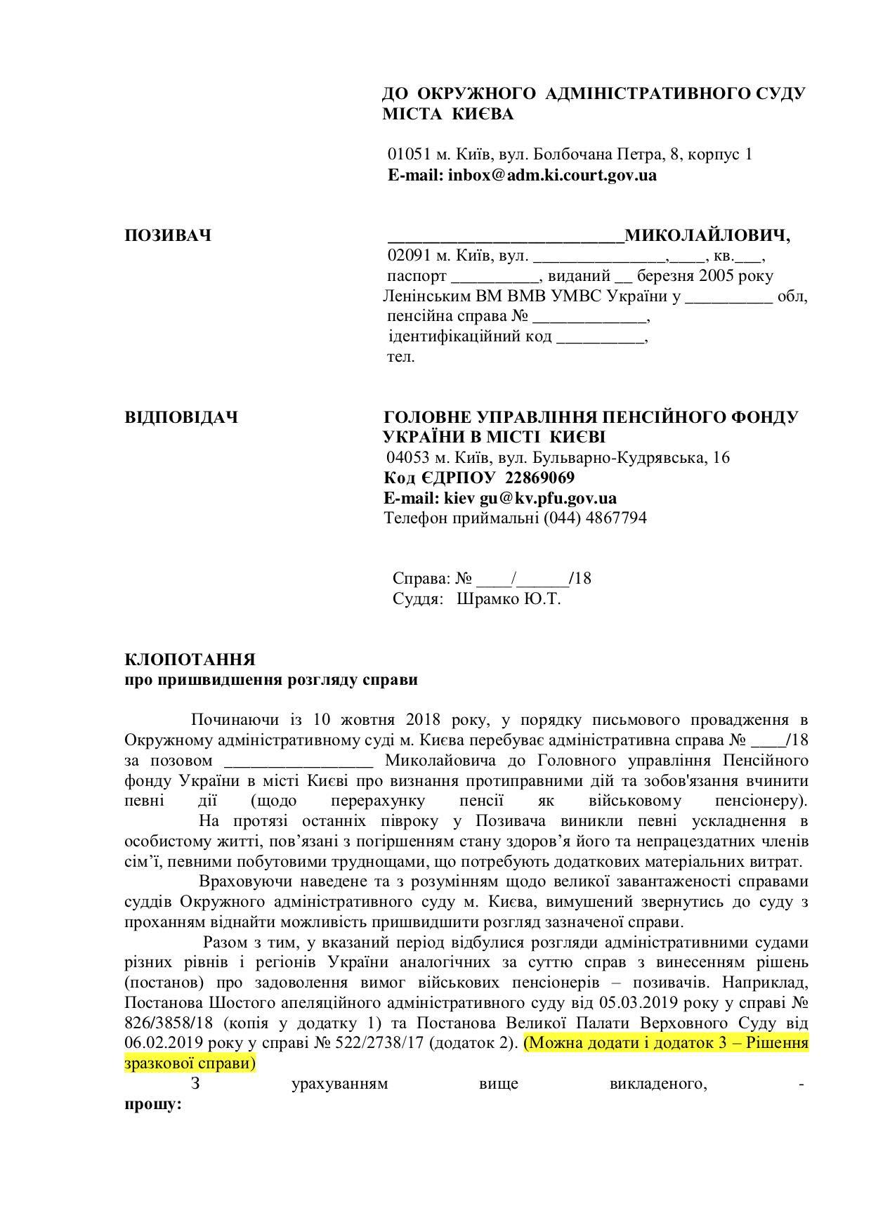 Зразок клопотання про пришвидшення розгляду справи (ч.1)